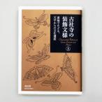 [200円割引クーポンあり]ビジュアル文庫 古社寺の装飾文様 上巻 素描でたどる、天平からの文化遺産 青幻舎 9784861524257
