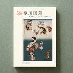 [200円割引クーポンあり]ちいさな美術館 ポストカードブック 歌川国芳 青幻舎 9784861525438