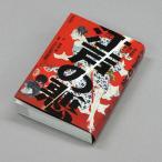 [200円割引クーポンあり]ビジュアル文庫 江戸の悪 浮世絵に描かれた悪人たち 青幻舎 9784861525544