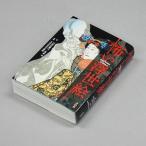 [200円割引クーポンあり]ビジュアル文庫 怖い浮世絵 青幻舎 9784861525667