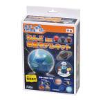 [200円割引クーポンあり]世界標準の科学シリーズ F/宇宙 低学年 ねんどDE惑星モデルキット ArTec (アーテック) ARTEC-055745