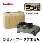 カセットフー タフまるJr iwatani (イワタニ) CB-ODX-JR★