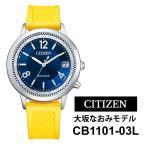 シチズンコレクション 大坂なおみモデル CITIZEN (シチズン時計) CB1101-03L★