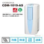 CORONA どこでもクーラー 冷風 衣類乾燥除湿機  CDM-1019 AS
