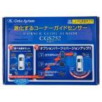 コーナーガイドセンサー 距離表示モニターセット Data System(データシステム) CGS252-M★