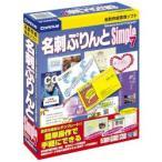[200円割引クーポンあり]名刺ぷりんとSimple7  WIN CORPUS (コーパス) CP3124