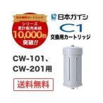 [200円割引クーポンあり] 日本ガイシ CWA-01 交換用カートリッジ CW-101/CW-201用★