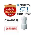 [200円割引クーポンあり] 日本ガイシ CWA-04 交換用カートリッジ CW-401用★