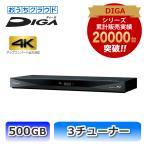 ショッピングブルーレイ ブルーレイレコーダー DIGA 500GB HDD搭載  3チューナー パナソニック DMR-BRT530★