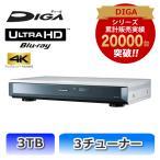 [1000円割引クーポンあり] パナソニック DMR-UBZ1 DIGA プレミアムディーガ 4K対応 3TB HDD搭載 BDレコーダー トリプルチューナー Ultra HD ブルーレイ再生対応