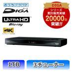 ショッピングブルーレイ ブルーレイレコーダー DIGA 1TB HDD搭載 Ultra HDブルーレイ再生対応 3チューナー パナソニック DMR-UBZ1030★