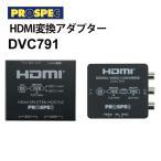 [200円割引クーポンあり] PROSPEC (プロスペック) DVC791 HDMI変換アダプター(HDMI→HDMI/RCA)★