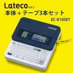 ラベルライター Lateco(ラテコ) (本体+テープ3本セット) CASIO (カシオ) EC-K10SET★