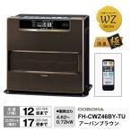 石油ファンヒーター WZシリーズ フラッグシップモデル アーバンブラウン CORONA (コロナ) FH-CWZ46BY-TU