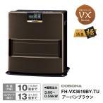 石油ファンヒーター VXシリーズ ハイグレードモデル アーバンブラウン CORONA (コロナ) FH-VX3619BY-TU