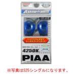 [割引クーポンあり]PIAA (ピア) H-724 アロースターホワイト 4250K T20ダブル 27/8W