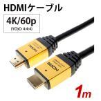 HORIC ハイスピードHDMIケーブル 1.0m イーサネット対応 ゴールド ホーリック (HORIC) HDM10-881GD (18Gbps対応)★