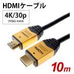 HORIC ハイスピードHDMIケーブル 10m イーサネット対応 ゴールド ホーリック (HORIC) HDM100-903GD★
