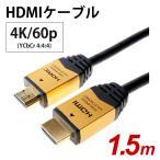 [割引クーポンあり]ホーリック (HORIC) HDM15-891GD HORIC ハイスピードHDMIケーブル 1.5m イーサネット対応 ゴールド★