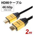 HORIC ハイスピードHDMIケーブル 2.0m イーサネット対応 ゴールド ホーリック (HORIC) HDM20-883GD (18Gbps対応)★