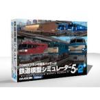 [200円割引クーポンあり]鉄道模型シミュレーター5-2+  WIN I.MAGIC (アイマジック) IMVRM-5502