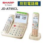 あんしんフラッシュランプ搭載 防犯 電話機 受話子機+子機1台タイプ ゴールド系 SHARP (シャープ) JD-AT95CL★