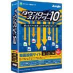 [200円割引クーポンあり]ダウンロード・スパイダー 10  WIN Jungle (ジャングル) JP004292