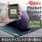 [200円割引クーポンあり]Pocket Blanket Version2 Alpine Green Matador KMD1010★