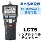 [アンテナケーブル5mプレゼント] デジタルレベルチェッカー (テレビ信号レベル測定器) 4K/8K対応 ハイスペックハンディタイプ MASPRO (マスプロ電工) LCT5