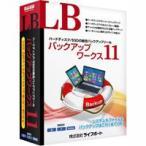 [200円割引クーポンあり]LB バックアップワークス 11  WIN LIFEBOAT (ライフボート) LF6135