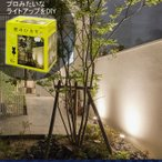 LEDIUS HOME ひかりノベーション 壁のひかりセット 屋外用 タカショー LGL-LH02P★