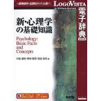 [200円割引クーポンあり]有斐閣 新・心理学の基礎知識  Hybrid LOGOVISTA (ロゴヴィスタ) LVDUH05010HR0