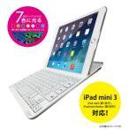 [割引クーポンあり]MAGReX (マグレックス) MK8100UV-WH 薄型アルミカバー/バックライト搭載Bluetoothキーボード for iPad mini ホワイト