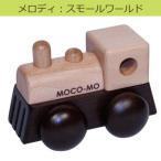 [200円割引クーポンあり]モコモ ころころオルゴール 汽車 スモールワールド WOODNY (ウッドニー) MM006-BN-SU