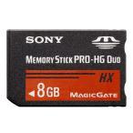 [200円割引クーポンあり]USBアダプタ付 メモリースティック PRO-HG デュオ HX 8GB SONY (ソニー) MS-HX8B
