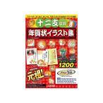 [200円割引クーポンあり]CASIO (カシオ) NEI-Z12 プリン写ル 年賀状イラスト集(十二支収録)