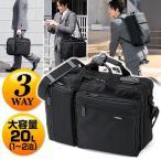 [200円割引クーポンあり]3WAYビジネスバッグ(通勤&出張対応) WEB企画品 NEO-BAG048★