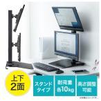 [200円割引クーポンあり]スタンドモニターアーム(置き型液晶アーム・デュアルアーム・上下2面・耐荷重10kg) WEB企画品 NEO1-LA032