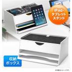 [200円割引クーポンあり] WEB企画品 NEO1-MR101W iPad・タブレット収納&机上台(充電ステーション・A4書類対応)