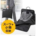 [割引クーポンあり]WEB企画品 NEO2-BAG108 ガーメントバッグ(テーラーバッグ・シャツ収納・ハンガー付・小物ポケット搭載)★ メンズ ガーメントケース ビジネス