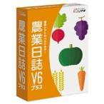 [200円割引クーポンあり]農業日誌 V6 プラス 2016 WIN用 CD-ROM ソリマチ NP3233