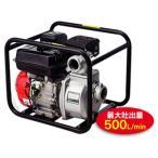 [割引クーポンあり]NAKATOMI (ナカトミ) NWP-50S 2インチ エンジンポンプ 排水ポンプ 給水ポンプ (送料無料・ただし、北海道/沖縄/離島は別途送料必要)