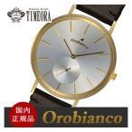 [200円割引クーポンあり]Semplicitus 腕時計 DarkBrown/Silver Orobianco timeora OR-0061-1★