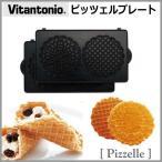 [200円割引クーポンあり]ピッツェルプレート2枚組 Pizzelle Plate Vitantonio (ビタントニオ) PVWH-10-PZ★