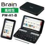 カラー電子辞書Brain(ブレーン) 高校生 ブラック系 SHARP (シャープ) PW-H1-B★