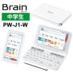 カラー電子辞書 Brain(ブレーン) 中学生向け ホワイト系 SHARP (シャープ) PW-J1-W★