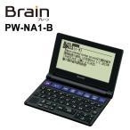 電子辞書 Brain ブラック系 SHARP (シャープ) PW-NA1-B