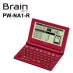 電子辞書 Brain レッド系 SHARP (シャープ) PW-NA1-R