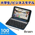 カラー電子辞書Brain(ブレーン) 大学�