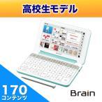 [200円割引クーポンあり]SHARP (シャープ) PW-SH4-G カラー電子辞書 Brain(ブレーン) 高校生向け グリーン系★